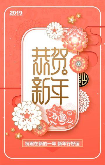 恭贺新年新年祝福贺卡新年快乐贺新春企业新年贺卡猪年大吉