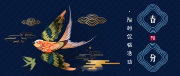 春分中国风二十四节气活动促销宣传