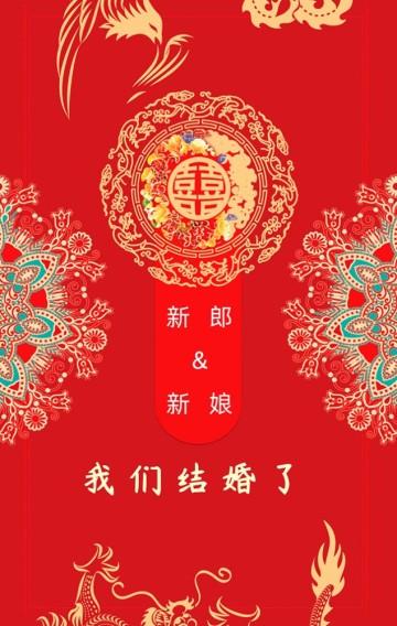 我们结婚了~婚礼中国风红色中式简洁竖版电子请帖