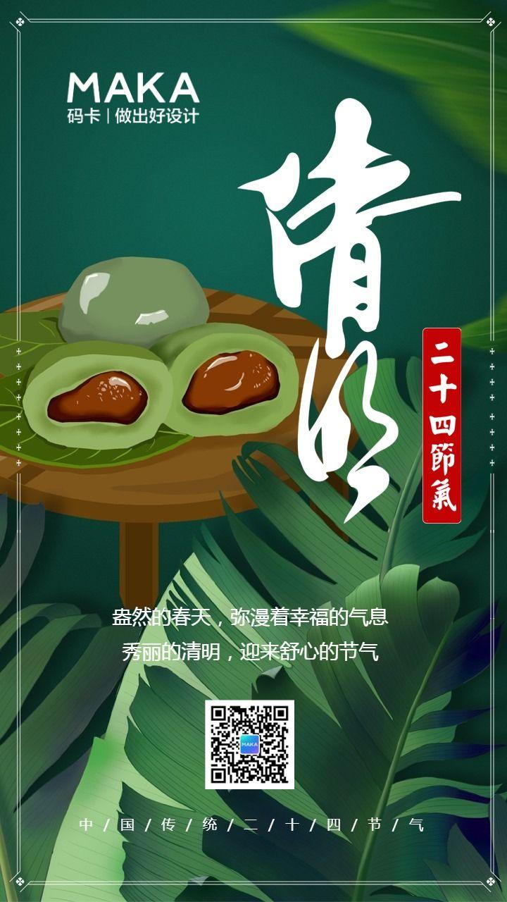 传统清明节绿色文艺日前祝福海报
