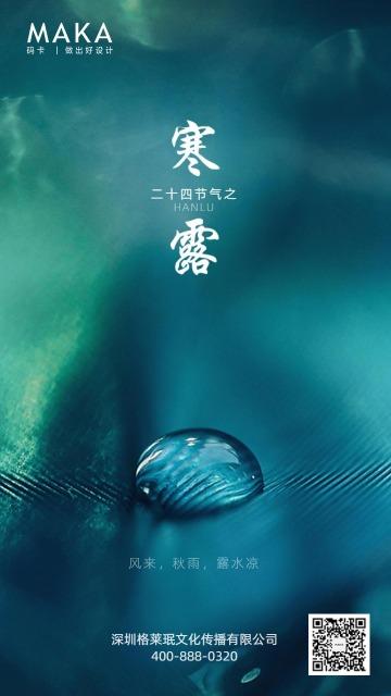 绿色清新自然简约寒露二十四节气日签企业宣传海报