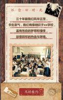同学聚会邀请函青春纪念册聚会相册