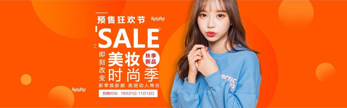 秋季新品美妆预售狂欢时尚季