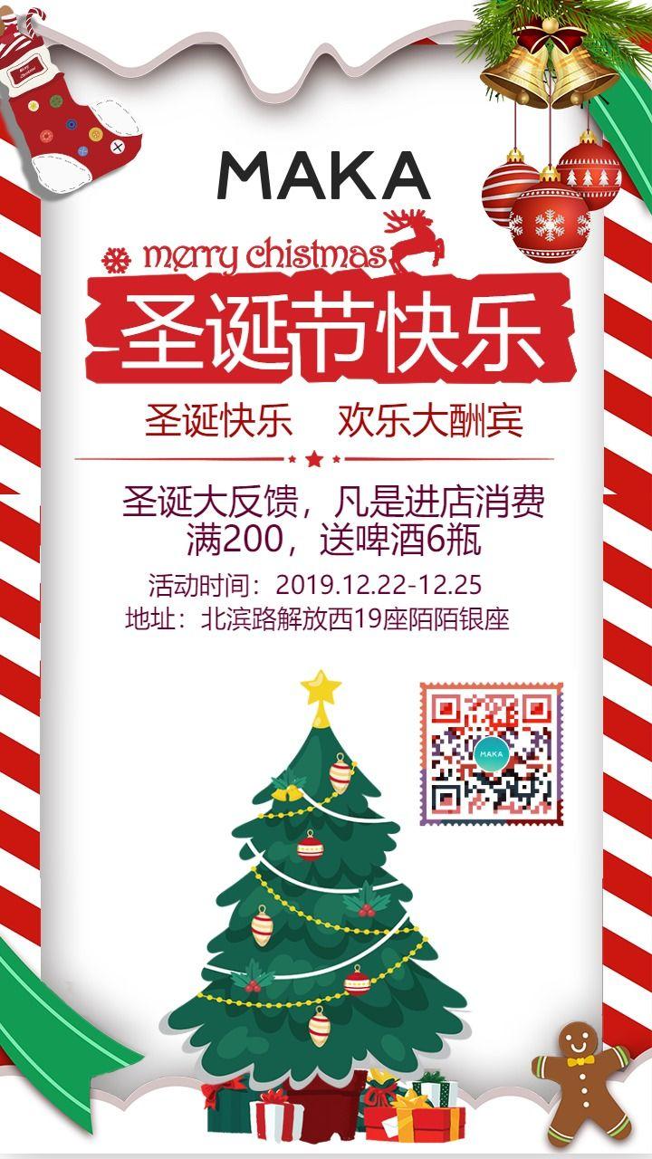 热销扁平圣诞节卡通促销节日海报