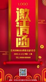 中国红会议邀请函新品发布会邀请峰会会展手机海报