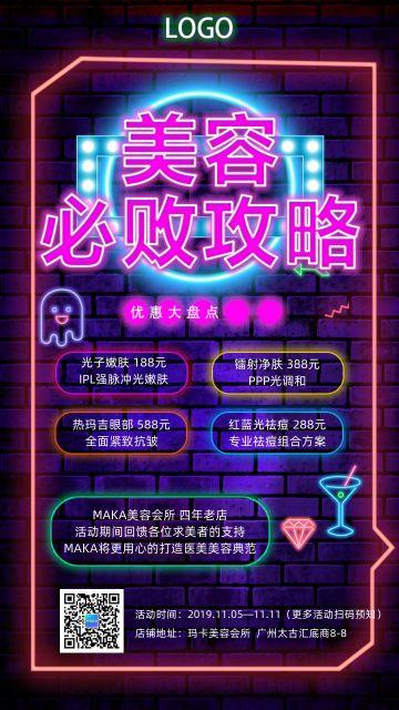 时尚炫酷双十一/双十二美容促销海报