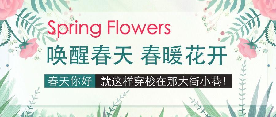 清新文艺春季春天宣传公众号封面大图