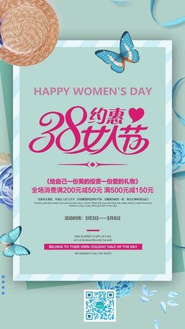 绿色小清新38妇女节女人节女王节祝福贺卡电商微商商家活动宣传产品促销手机海报