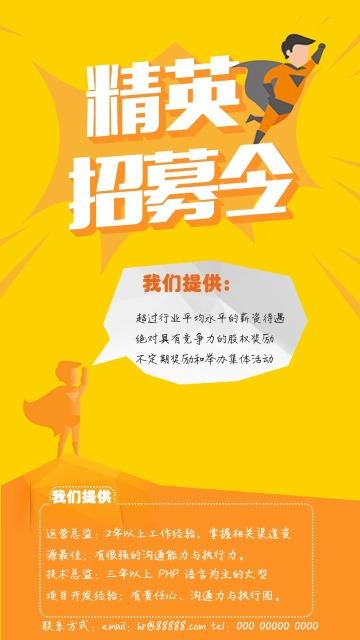 黄色时尚简约招聘海报宣传