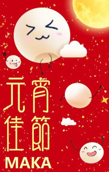 红色创意卡通元宵佳节祝福