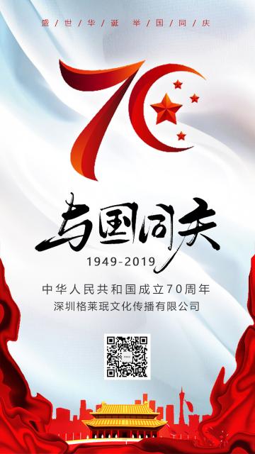 建国70周年国庆节祝福贺卡海报模板