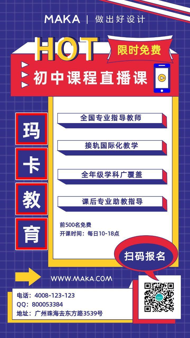 紫色简约辅导班新学期招生宣传手机海报模板