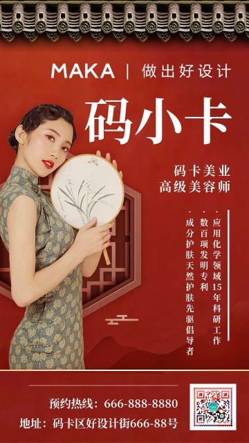 红色简约风美容美发美体美业人物社交名片宣传海报