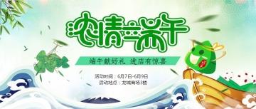 卡通手绘风庆祝中国传统节日端午节促销宣传主题活动公众号通用封面大图