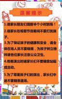 61六一儿童节简约清新幼儿园文艺演出活动邀请函H5