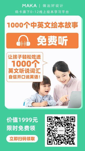 绿色简约英语课程宣传活动海报