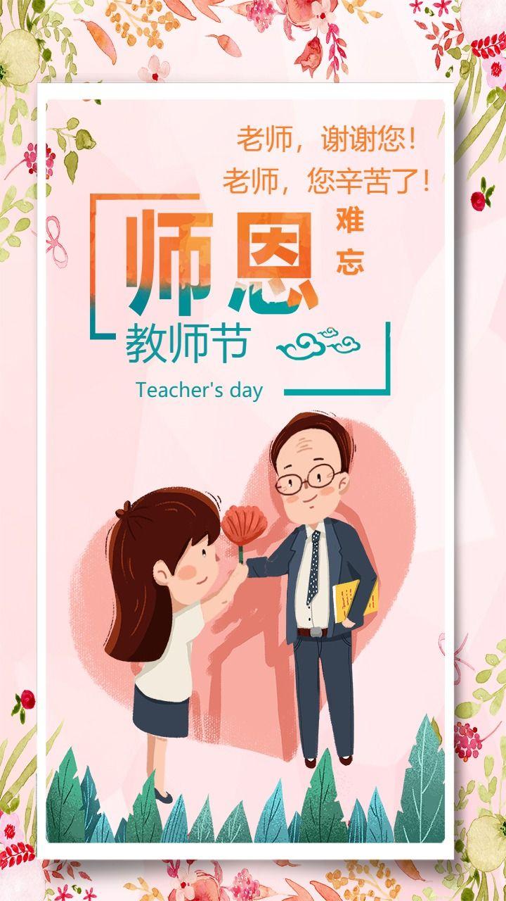 清新时尚感恩教师节