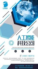 人工智能科技公司简介