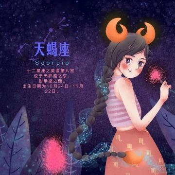 12星座天蝎座梦幻女孩原创插画手机用图