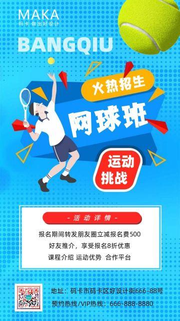 蓝色手绘简约扁平网球招生宣传海报