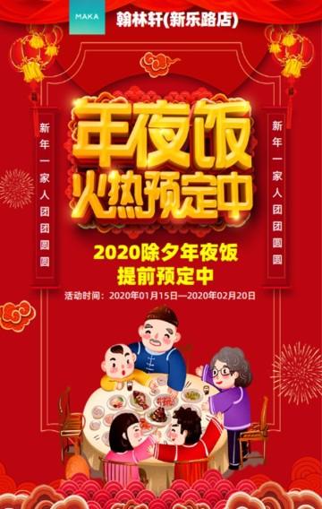 中国风设计风格红色餐饮行业2020除夕年夜饭预订H5模版