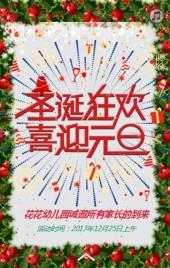 幼儿园圣诞节元旦活动/双旦结合邀请H5新品