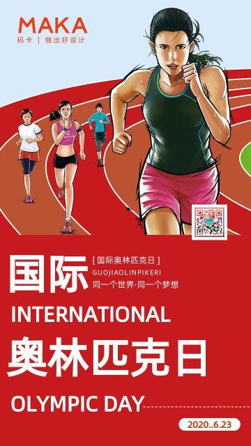 红色简约国际奥林匹克日宣传海报
