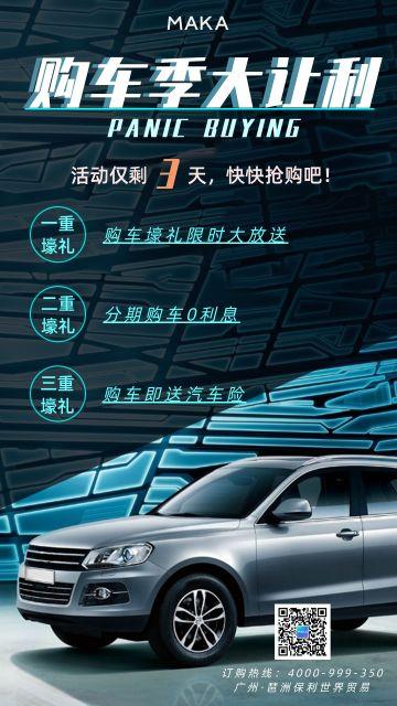 汽车4S店购车季让利活动宣传海报