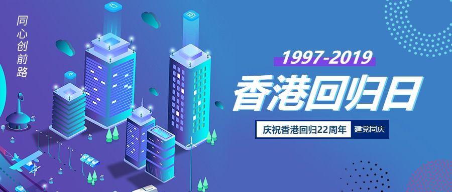 手绘风香港回归公众号首图
