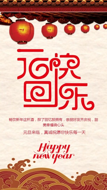 喜庆中国风元旦节日贺卡节日促销
