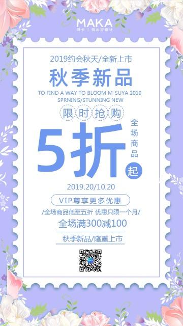 清新文艺秋季新品促销海报