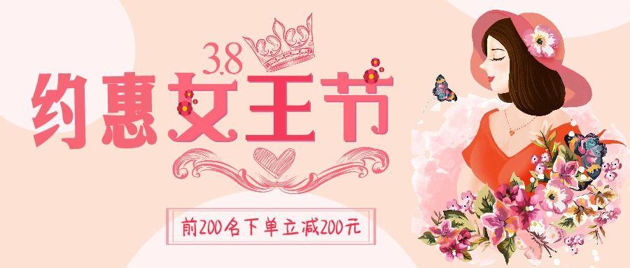 约惠女王节商品促销公众号大图