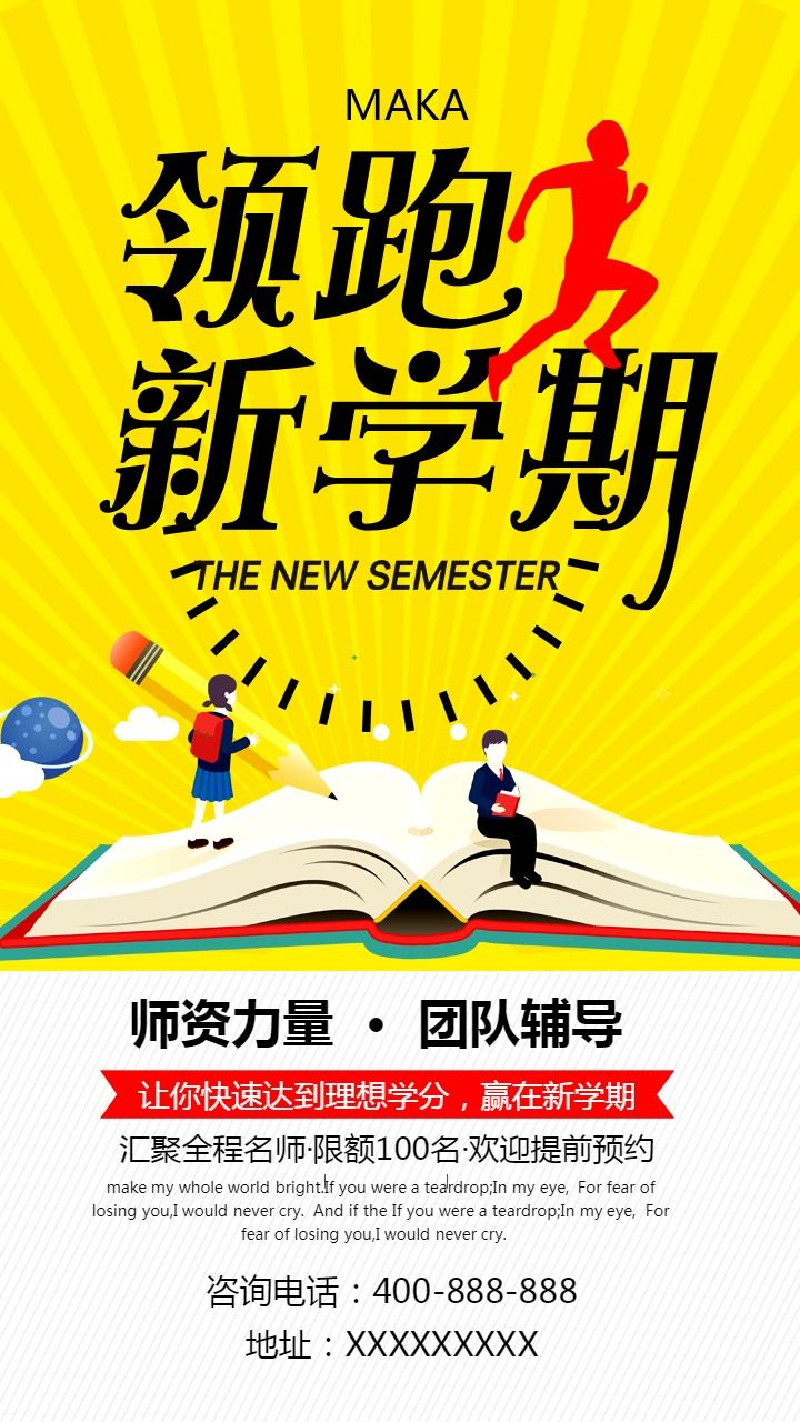 秋季招生  领跑新学期  提分辅导 招生培训宣传海报