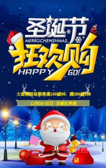 冰雪世界圣诞狂欢趴/冰雪世界圣诞节节日大促销