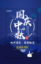 深蓝色复古中国风中秋国庆节企业公司电商宣传H5
