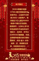 2018喜庆红色企业/公司/个人新年祝福、新年拜年、狗年大吉春节新春祝福贺卡。