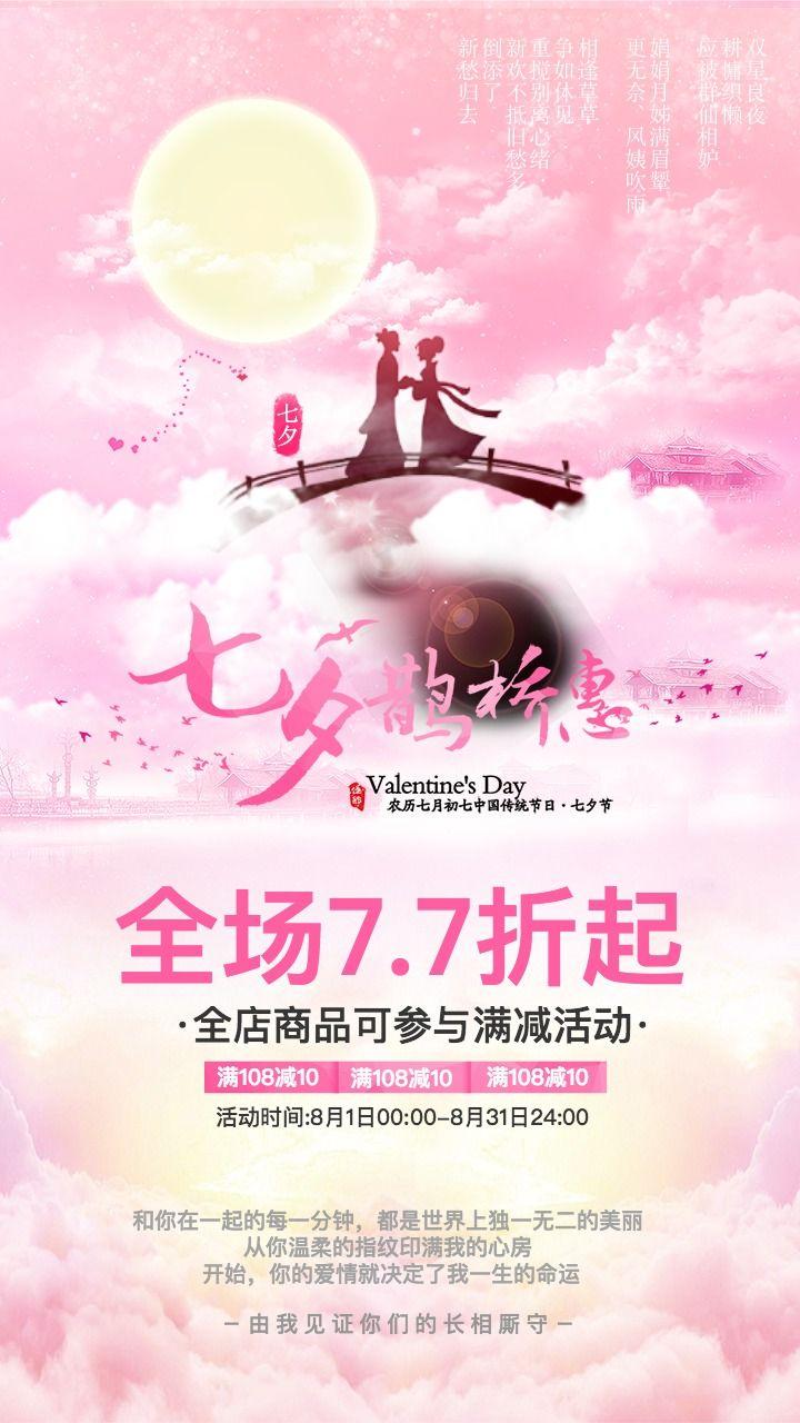 七夕鹊桥惠,全店商品7.7折起活动海报