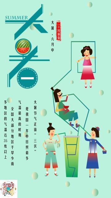 绿色卡通手绘文艺清新大暑文化宣传海报