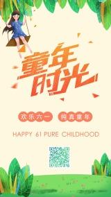 六一儿童节卡通插画设计风格六一祝福活动宣传海报