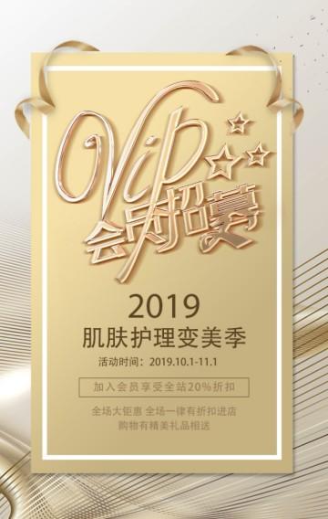 高端香槟金会员招募美容会所会员卡推广H5