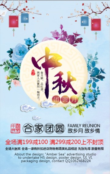 蓝色中国风中秋节活动促销H5