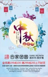 中秋节日海报庆典 创意海报