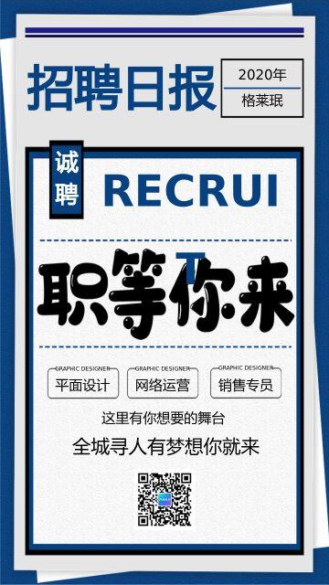 招聘诚聘简约风人才招募企业宣传海报