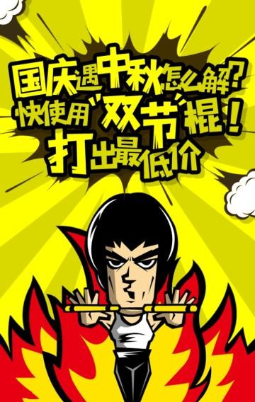 中秋国庆双节黄金周各种商品促销打折热情搞怪创意风格
