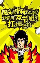 黄色创意中秋国庆双节节日促销翻页H5