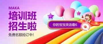 彩虹缤纷色彩培训班幼儿园全年招生宣传公众号封面图-头条