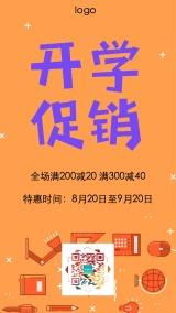 橙色卡通风简约清新大气开学季迎新季手机海报模板