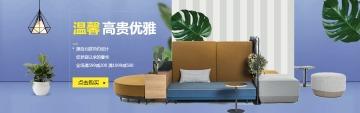 家装节家居家具沙发促销清新文艺风店铺banner