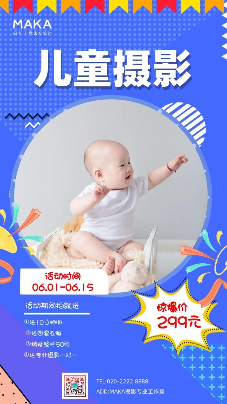 蓝色扁平风格儿童摄影优惠手机海报