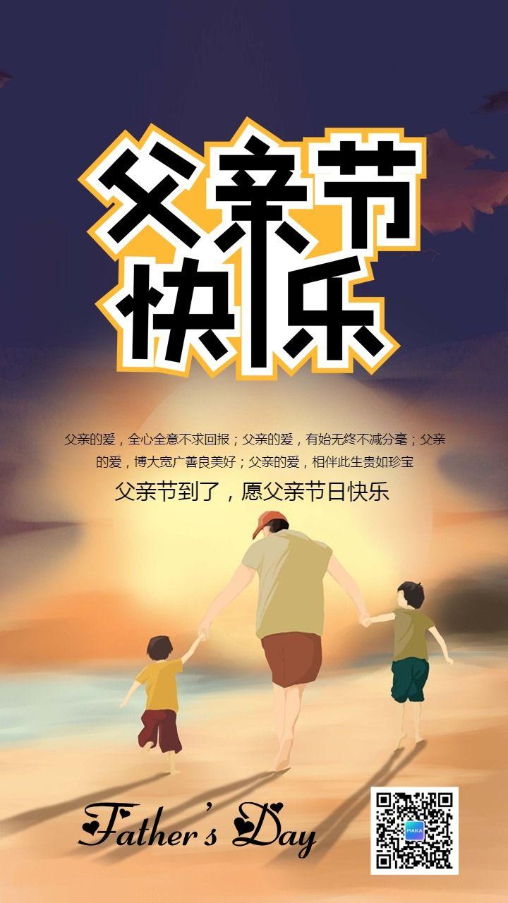 卡通手绘父亲节祝福父亲贺卡海报